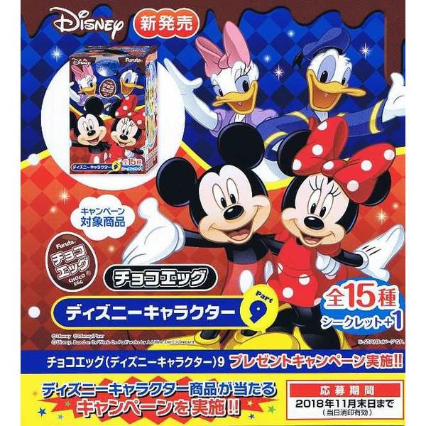 チョコエッグディズニー9-1.jpg