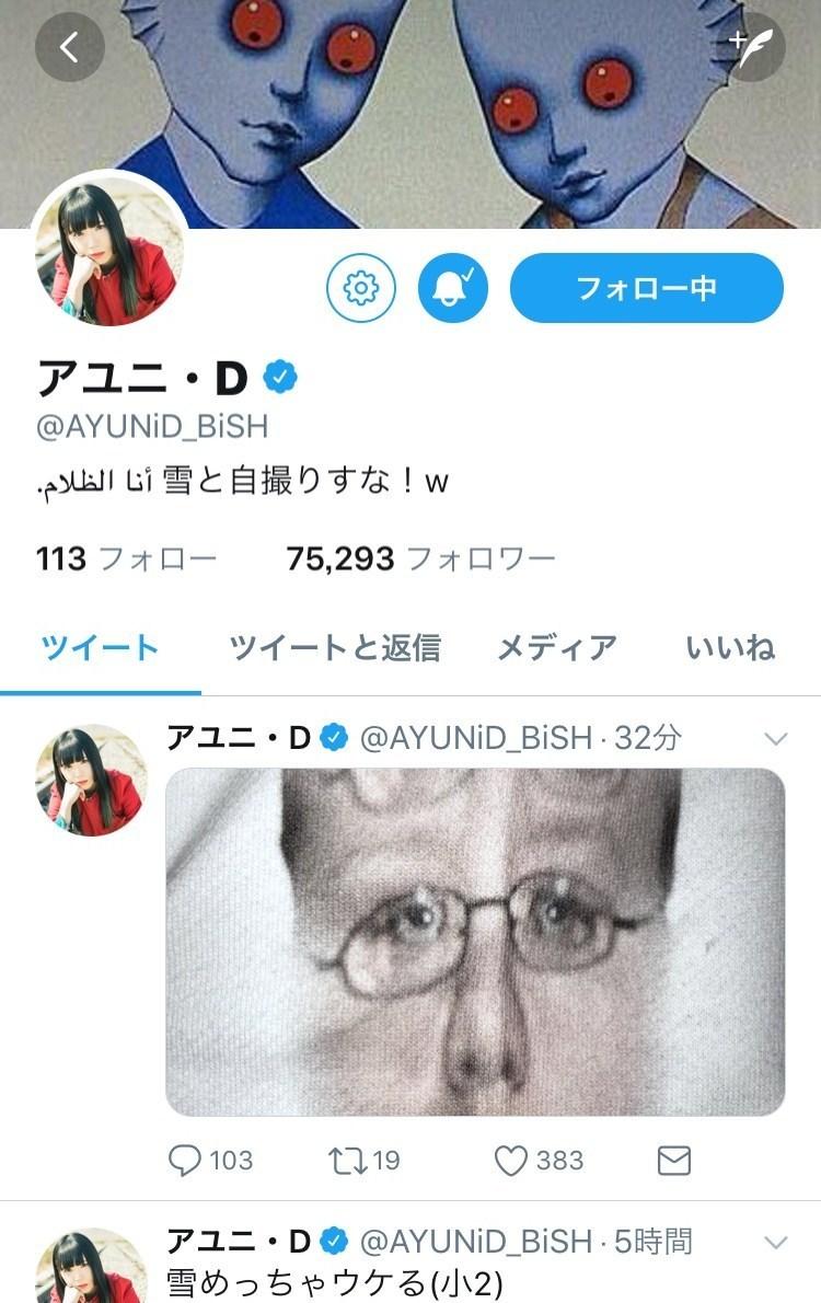 アユニツイッター.jpg