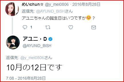 アユニ誕生日ツイート.JPG