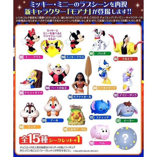 チョコエッグディズニー9-2.jpg