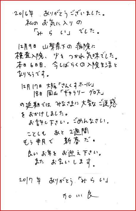 直筆メッセージ.JPG