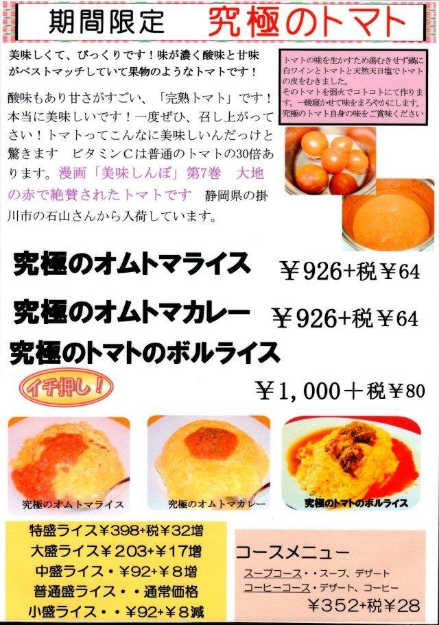 究極のトマト.jpg