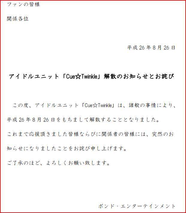 解散のお知らせ.JPG