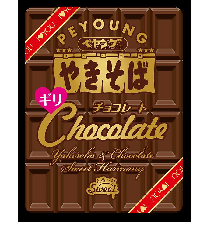 main_chocolate-giri.png